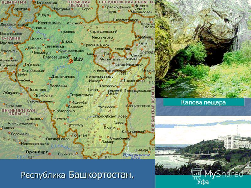 Республика Башкортостан. Капова пещера Уфа