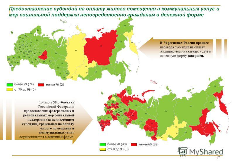 Предоставление субсидий на оплату жилого помещения и коммунальных услуг и мер социальной поддержки непосредственно гражданам в денежной форме В 74 регионах России процесс перевода субсидий на оплату жилищно-коммунальных услуг в денежную форму заверше