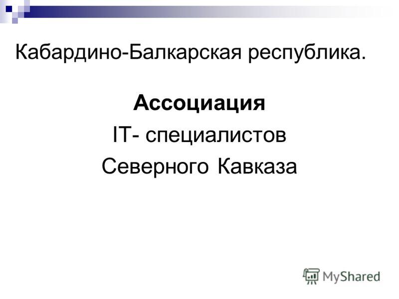 Кабардино-Балкарская республика. Ассоциация IT- специалистов Северного Кавказа