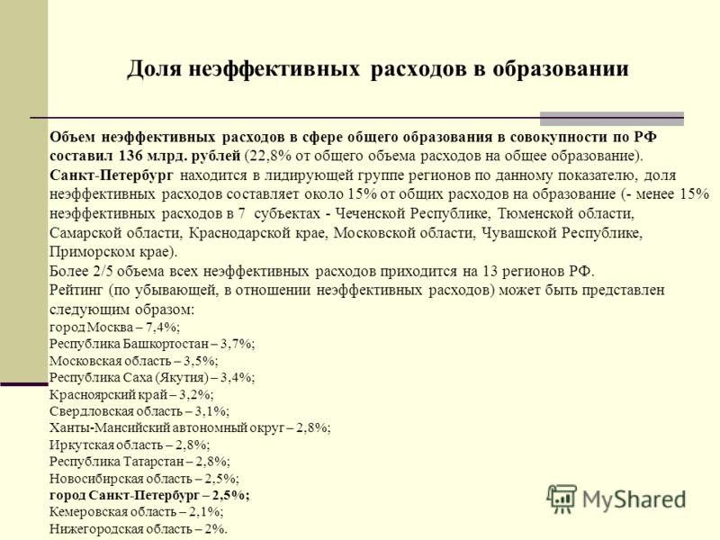 Доля неэффективных расходов в образовании Объем неэффективных расходов в сфере общего образования в совокупности по РФ составил 136 млрд. рублей (22,8% от общего объема расходов на общее образование). Санкт-Петербург находится в лидирующей группе рег