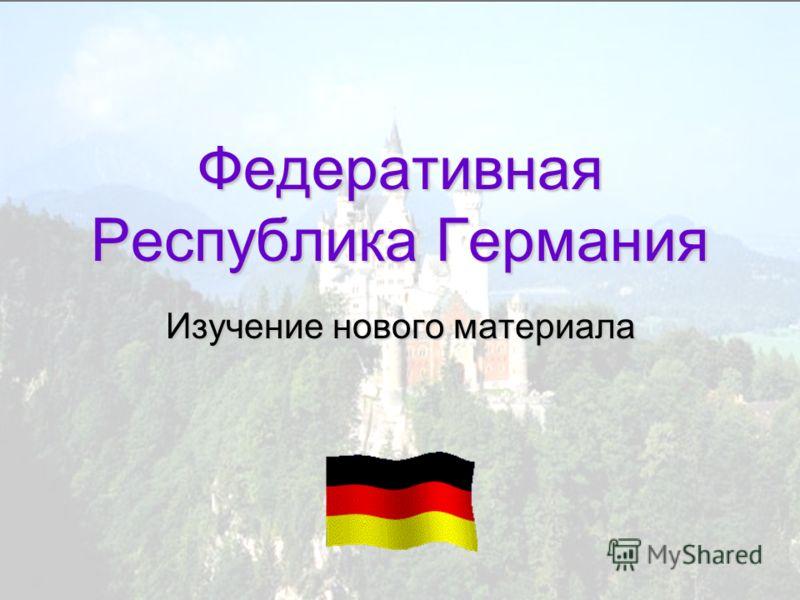 Федеративная Республика Германия Изучение нового материала