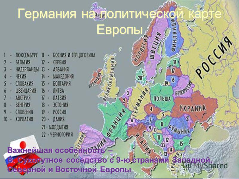Германия на политической карте Европы Важнейшая особенность – В. Сухопутное соседство с 9-ю странами Западной, Северной и Восточной Европы