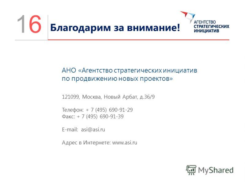 АНО «Агентство стратегических инициатив по продвижению новых проектов» 121099, Москва, Новый Арбат, д.36/9 Телефон: + 7 (495) 690-91-29 Факс: + 7 (495) 690-91-39 E-mail: asi@asi.ru Адрес в Интернете: www.asi.ru Благодарим за внимание! 1616