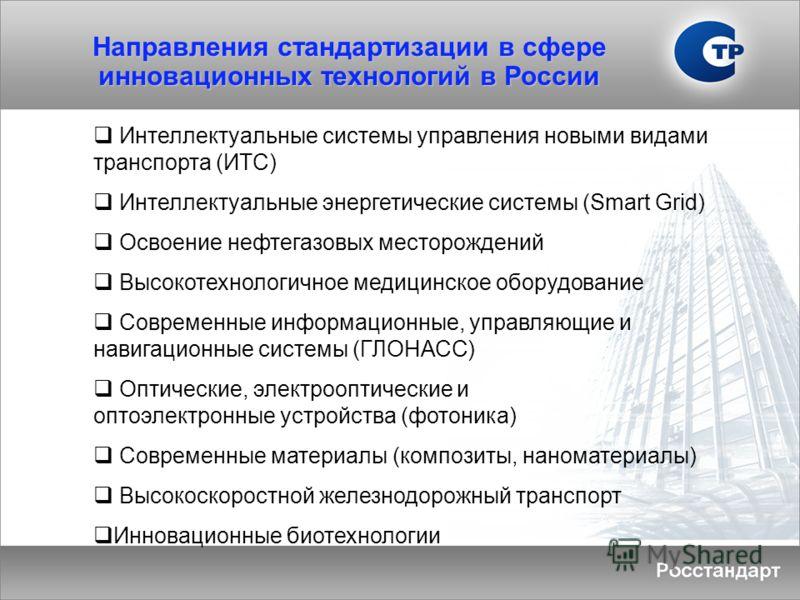 Направления стандартизации в сфере инновационных технологий в России Интеллектуальные системы управления новыми видами транспорта (ИТС) Интеллектуальные энергетические системы (Smart Grid) Освоение нефтегазовых месторождений Высокотехнологичное медиц