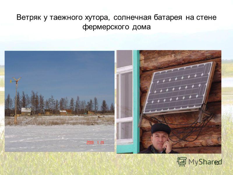 Ветряк у таежного хутора, солнечная батарея на стене фермерского дома 10