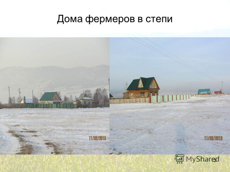 Дома фермеров в степи 3