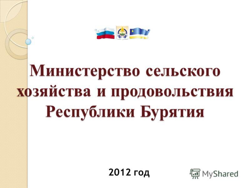 Министерство сельского хозяйства и продовольствия Республики Бурятия 2012 год