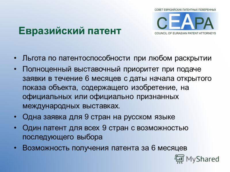 Евразийский патент Льгота по патентоспособности при любом раскрытии Полноценный выставочный приоритет при подаче заявки в течение 6 месяцев с даты начала открытого показа объекта, содержащего изобретение, на официальных или официально признанных межд