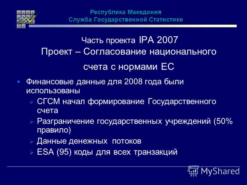 Часть проекта IPA 2007 Проект – Согласование национального счета с нормами ЕС Финансовые данные для 2008 года были использованы СГСМ начал формирование Государственного счета Разграничение государственных учреждений (50% правило) Данные денежных пото