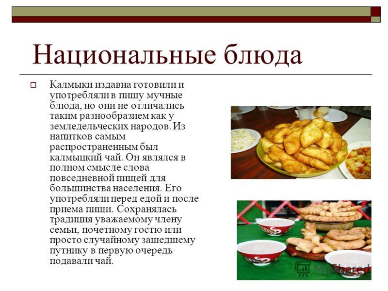 Скачать презентацию на тему национальные блюда