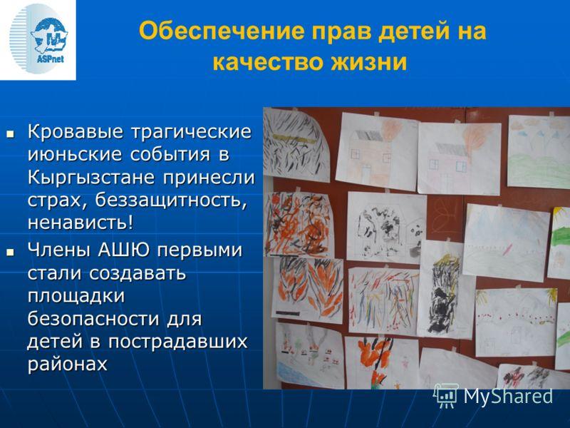 Кровавые трагические июньские события в Кыргызстане принесли страх, беззащитность, ненависть! Кровавые трагические июньские события в Кыргызстане принесли страх, беззащитность, ненависть! Члены АШЮ первыми стали создавать площадки безопасности для де