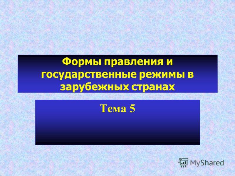 Формы правления и государственные режимы в зарубежных странах Тема 5