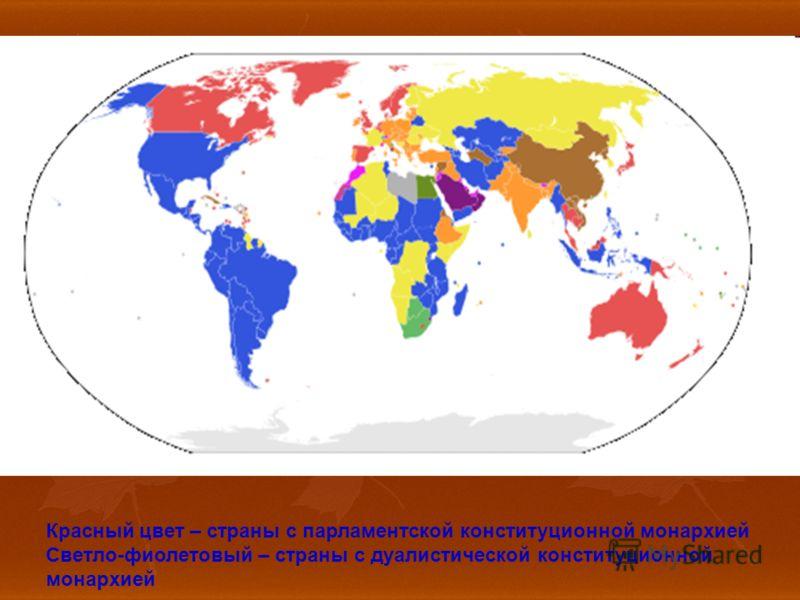 Красный цвет – страны с парламентской конституционной монархией Светло-фиолетовый – страны с дуалистической конституционной монархией