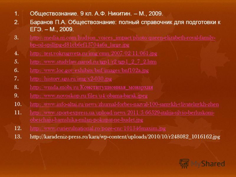 1.Обществознание. 9 кл. А.Ф. Никитин. – М., 2009. 2.Баранов П.А. Обществознание: полный справочник для подготовки к ЕГЭ. – М., 2009. 3.http://media.nj.com/hudson_voices_impact/photo/queen-elizabeth-royal-family- bp-oil-spilljpg-d81cb6cf15704a6a_large