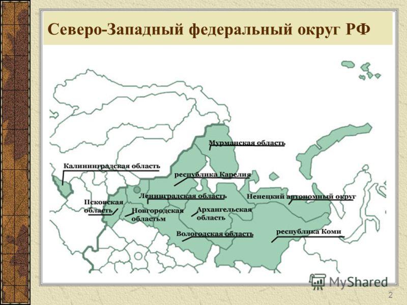 2 Северо-Западный федеральный округ РФ
