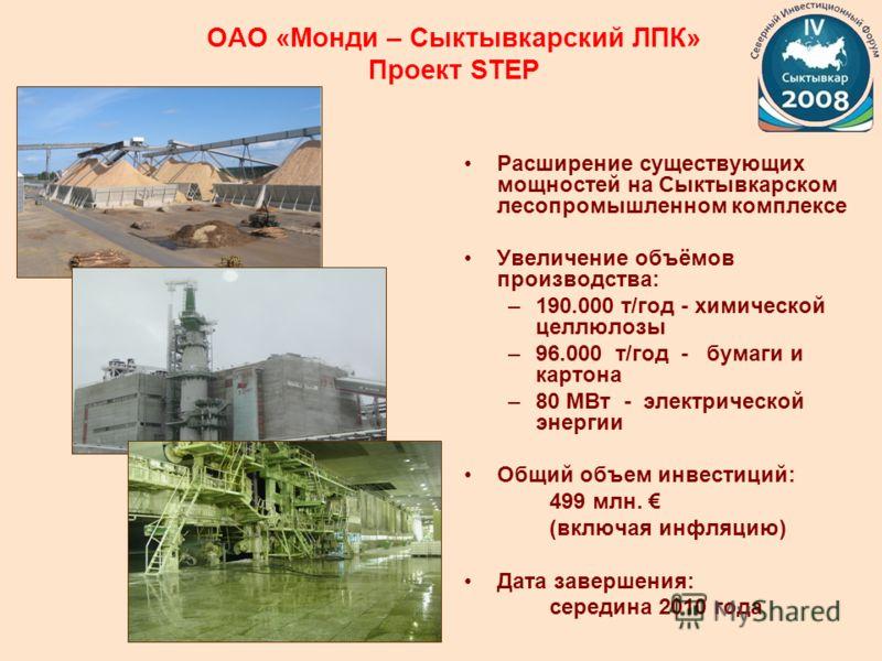 Расширение существующих мощностей на Сыктывкарском лесопромышленном комплексе Увеличение объёмов производства: –190.000 т/год - химической целлюлозы –96.000 т/год - бумаги и картона –80 МВт - электрической энергии Общий объем инвестиций: 499 млн. (вк