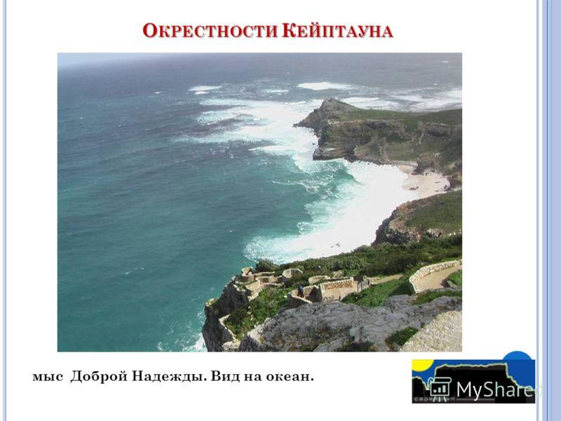 О КРЕСТНОСТИ К ЕЙПТАУНА мыс Доброй Надежды. Вид на океан.