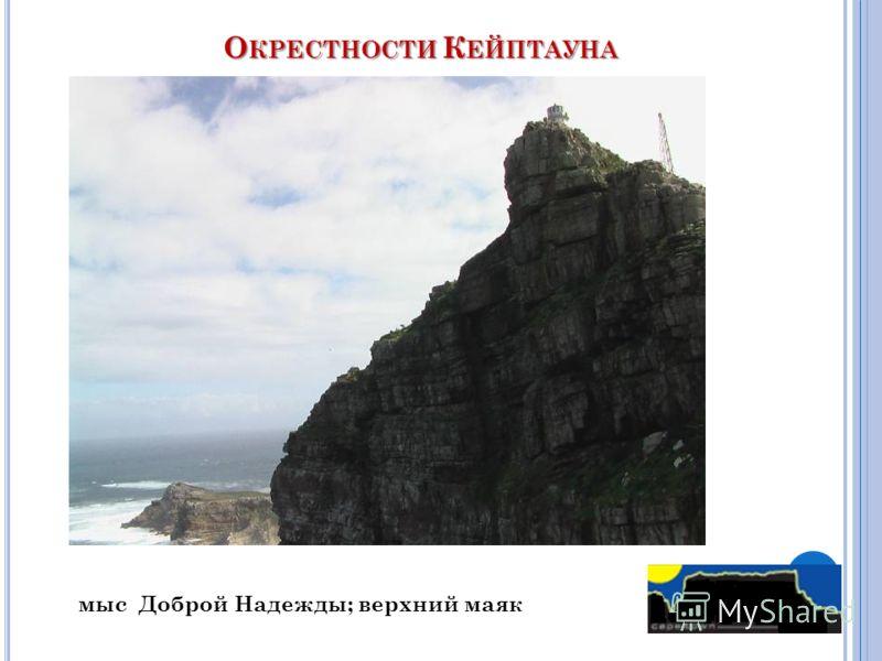 О КРЕСТНОСТИ К ЕЙПТАУНА мыс Доброй Надежды; верхний маяк