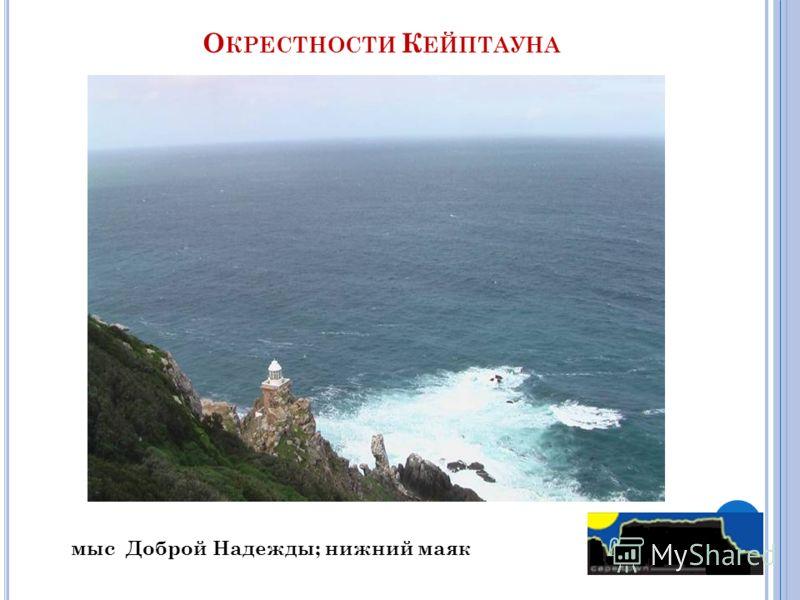 О КРЕСТНОСТИ К ЕЙПТАУНА мыс Доброй Надежды; нижний маяк