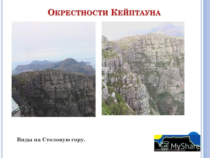 О КРЕСТНОСТИ К ЕЙПТАУНА Виды на Столовую гору.