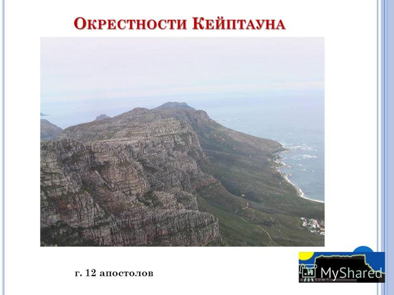 О КРЕСТНОСТИ К ЕЙПТАУНА г. 12 апостолов