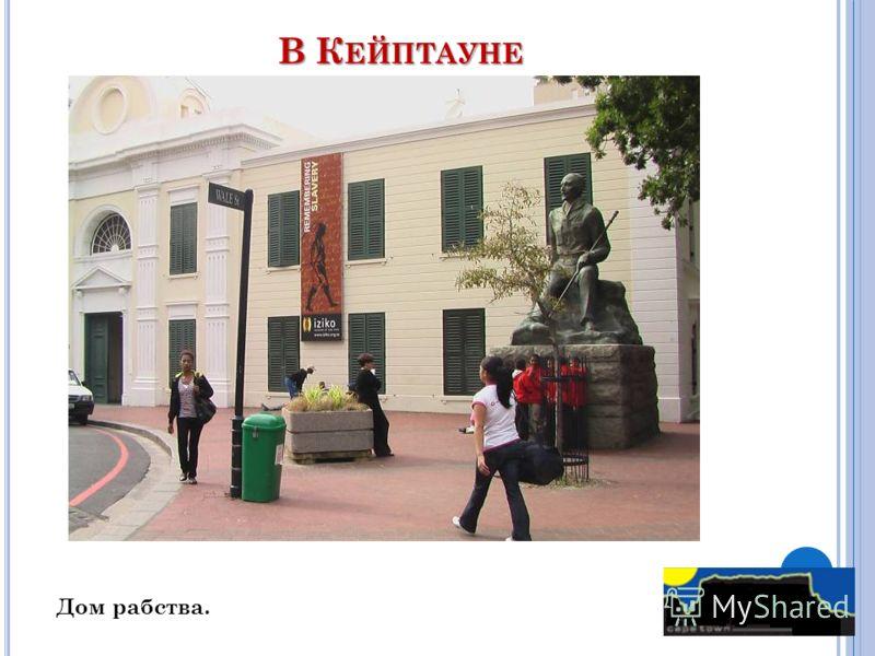 B К ЕЙПТАУНE Дом рабства.