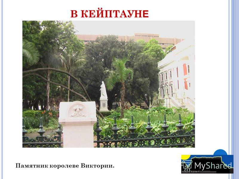 В КЕЙПТАУН Е Памятник королеве Виктории.