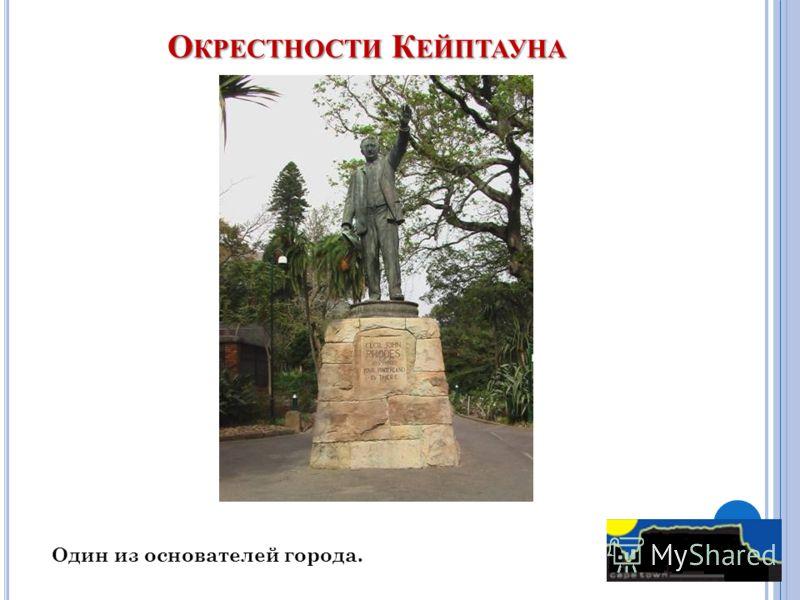 О КРЕСТНОСТИ К ЕЙПТАУНА Один из основателей города.