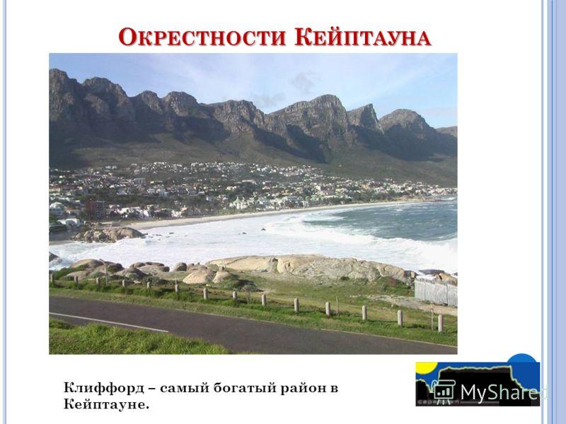 О КРЕСТНОСТИ К ЕЙПТАУНА Клиффорд – самый богатый район в Кейптауне.