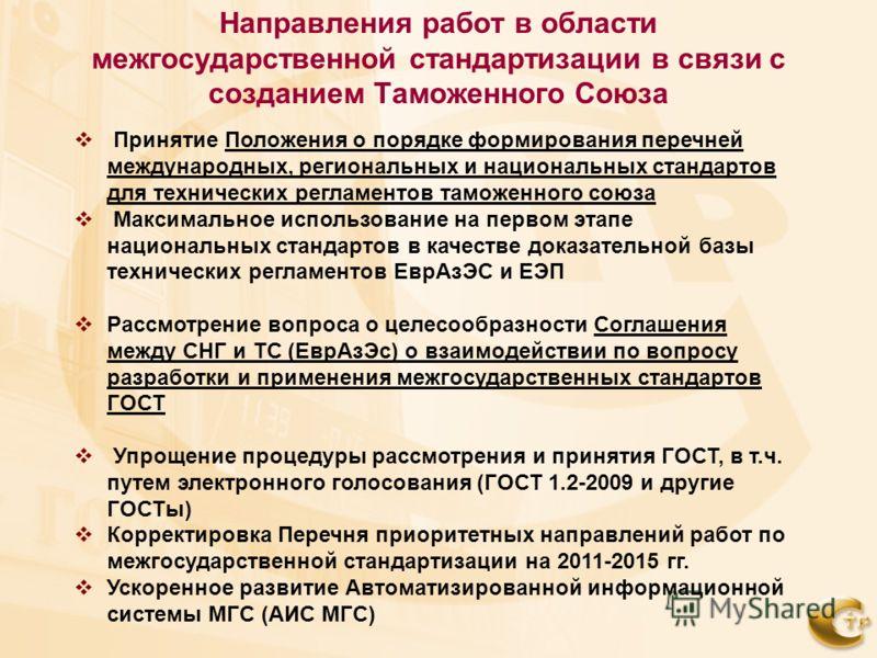 Направления работ в области межгосударственной стандартизации в связи с созданием Таможенного Союза Принятие Положения о порядке формирования перечней международных, региональных и национальных стандартов для технических регламентов таможенного союза