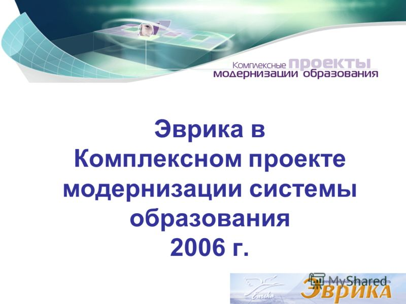 Эврика в Комплексном проекте модернизации системы образования 2006 г.