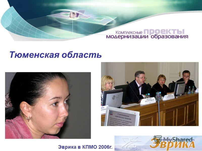 Тюменская область Эврика в КПМО 2006г.