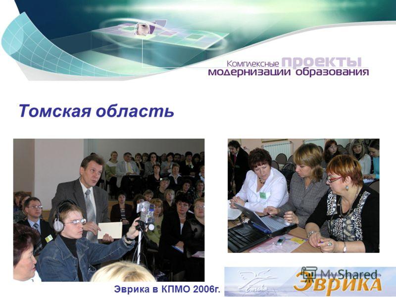 Томская область Эврика в КПМО 2006г.