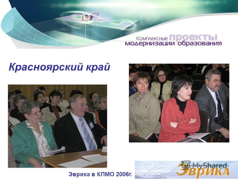 Красноярский край Эврика в КПМО 2006г.