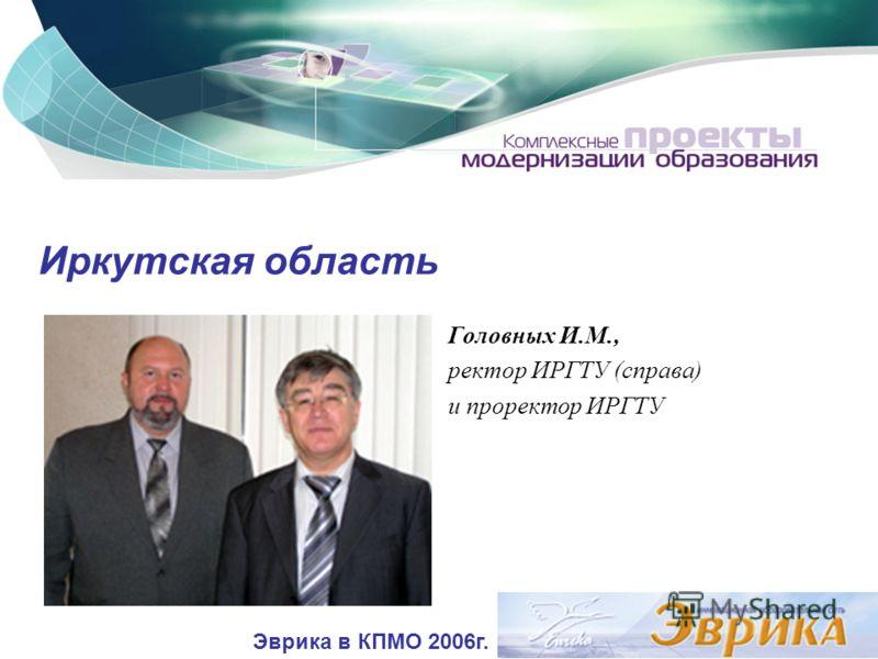 Иркутская область Головных И.М., ректор ИРГТУ (справа) и проректор ИРГТУ Эврика в КПМО 2006г.