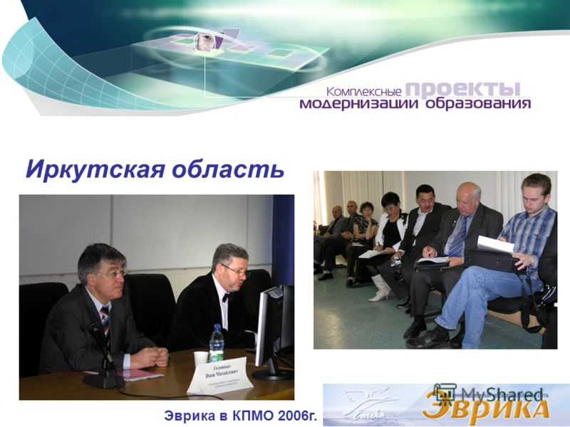 Иркутская область Эврика в КПМО 2006г.