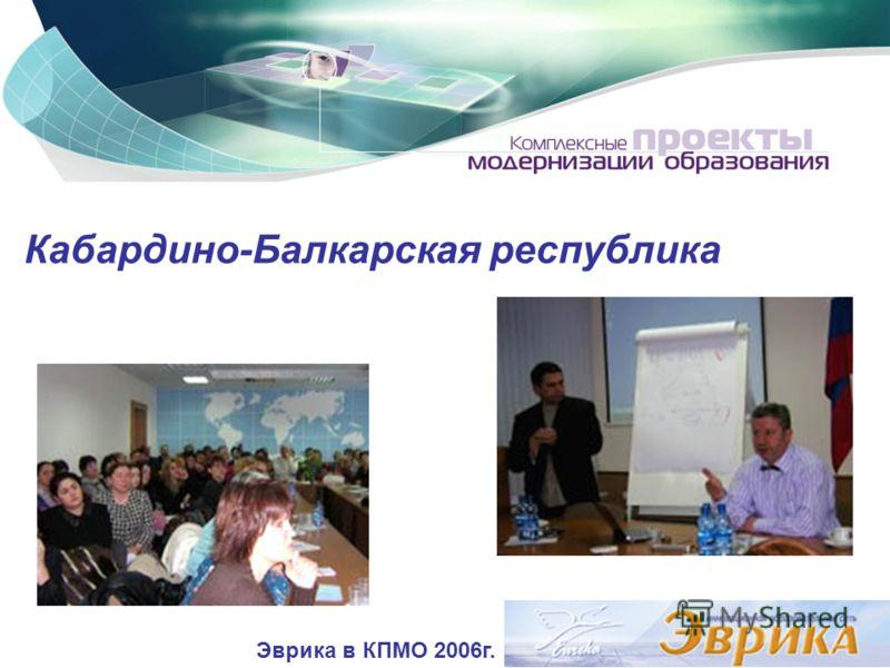 Кабардино-Балкарская республика Эврика в КПМО 2006г.