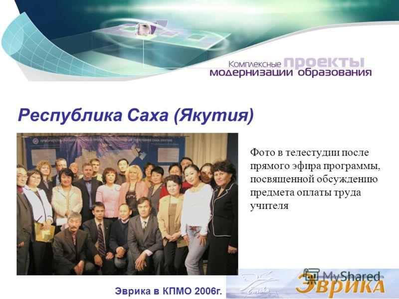 Республика Саха (Якутия) Фото в телестудии после прямого эфира программы, посвященной обсуждению предмета оплаты труда учителя Эврика в КПМО 2006г.
