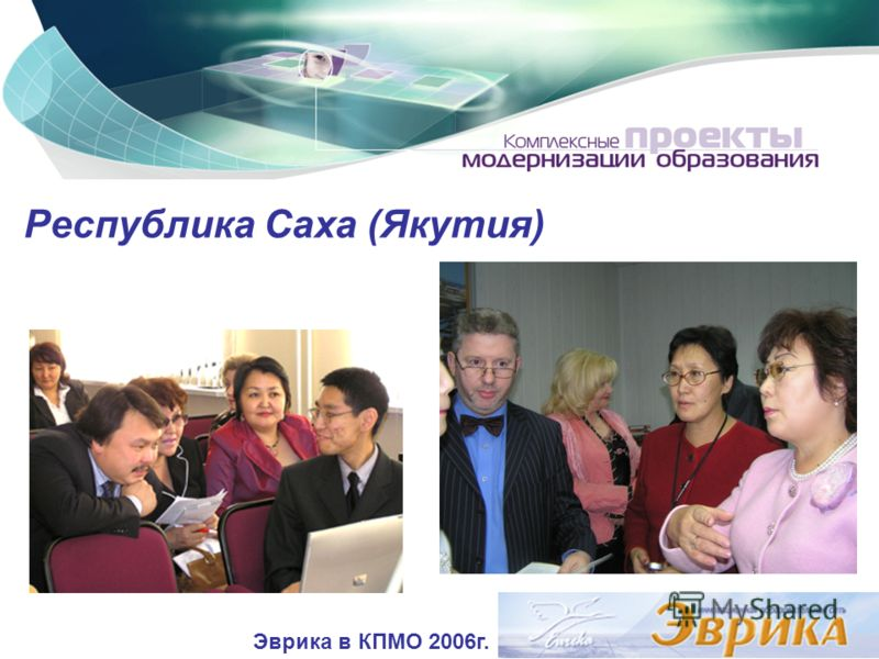 Республика Саха (Якутия) Эврика в КПМО 2006г.