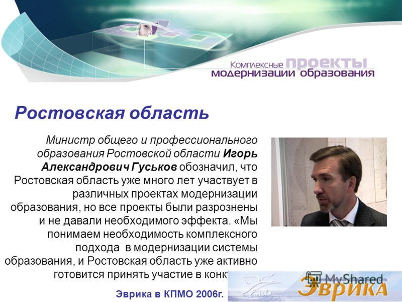 Ростовская область Министр общего и профессионального образования Ростовской области Игорь Александрович Гуськов обозначил, что Ростовская область уже много лет участвует в различных проектах модернизации образования, но все проекты были разрознены и