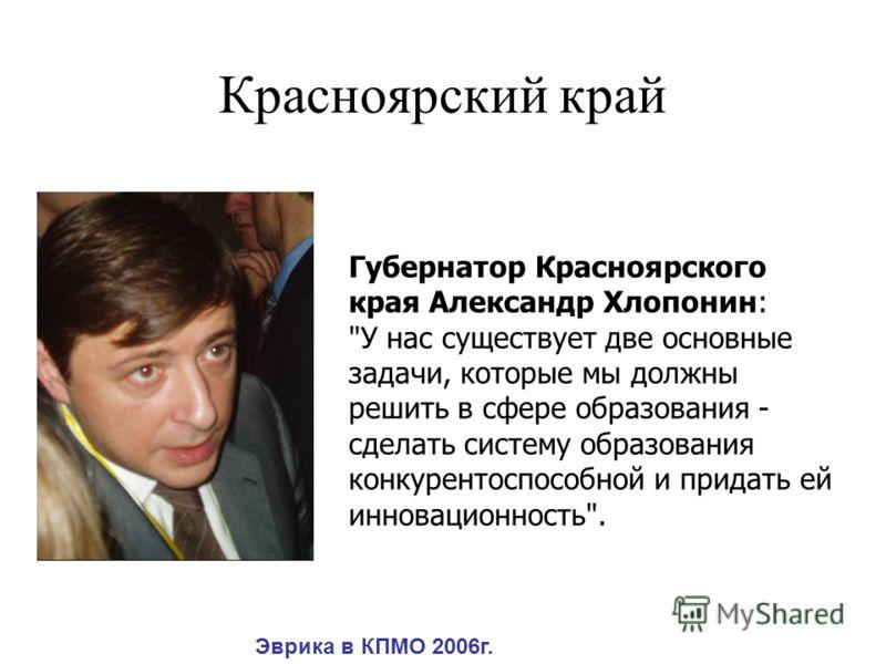 Красноярский край Губернатор Красноярского края Александр Хлопонин: