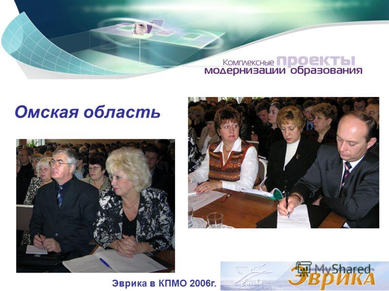 Омская область Эврика в КПМО 2006г.