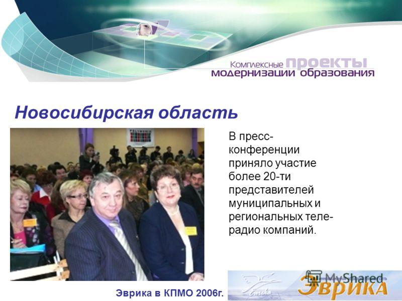 Новосибирская область В пресс- конференции приняло участие более 20-ти представителей муниципальных и региональных теле- радио компаний. Эврика в КПМО 2006г.