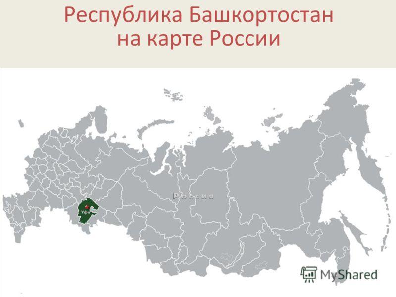 Республика Башкортостан на карте России