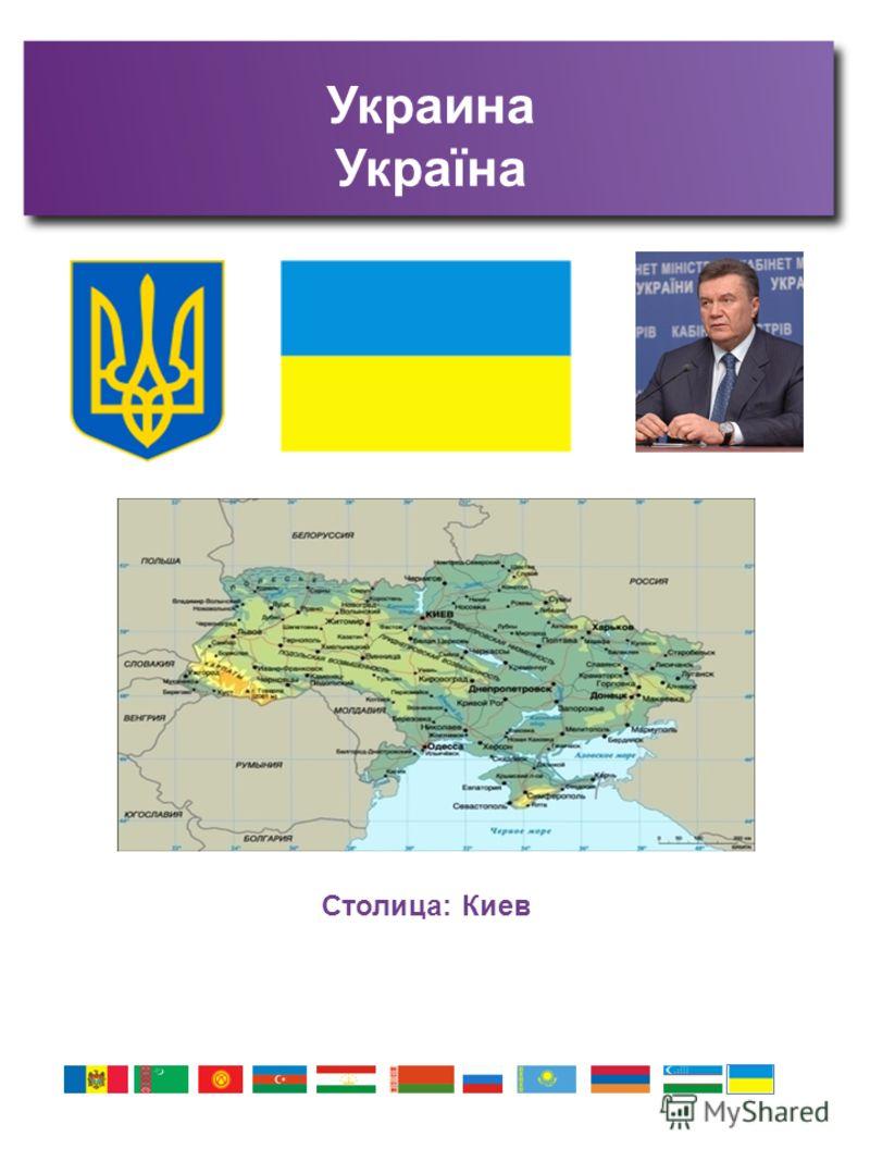 Украина Україна Столица: Киев