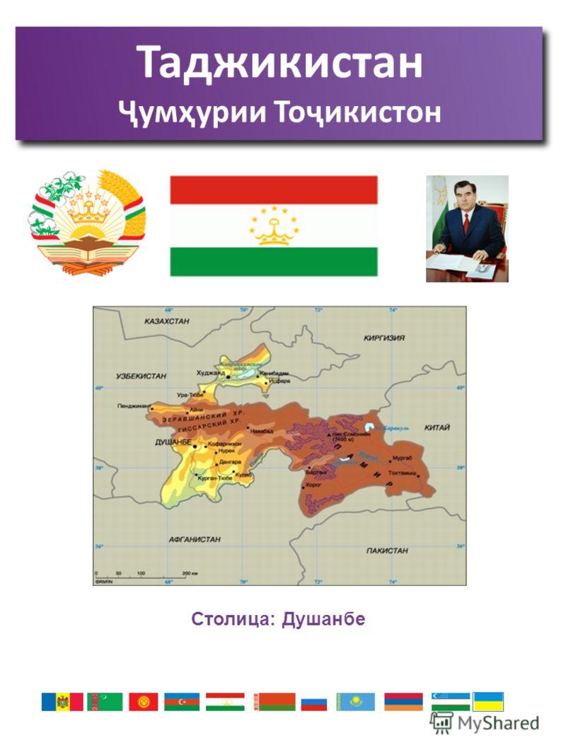 Таджикистан Ҷумҳурии Тоҷикистон Столица: Душанбе