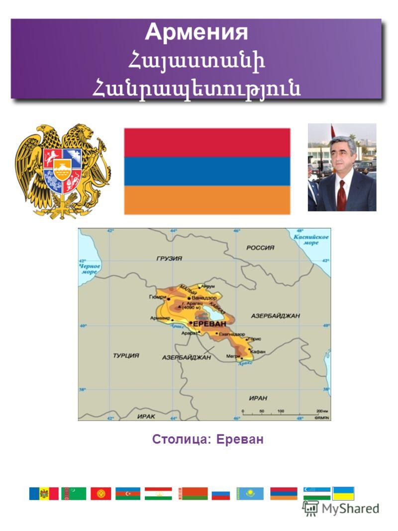 Армения Հայաստանի Հանրապետություն Столица: Ереван