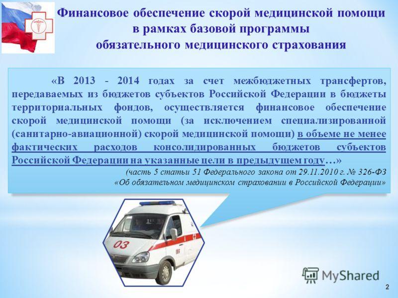 «В 2013 - 2014 годах за счет межбюджетных трансфертов, передаваемых из бюджетов субъектов Российской Федерации в бюджеты территориальных фондов, осуществляется финансовое обеспечение скорой медицинской помощи (за исключением специализированной (санит