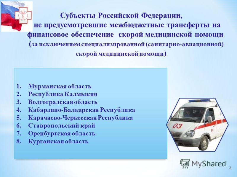 Субъекты Российской Федерации, не предусмотревшие межбюджетные трансферты на финансовое обеспечение скорой медицинской помощи ( за исключением специализированной (санитарно-авиационной) скорой медицинской помощи ) 1.Мурманская область 2.Республика Ка