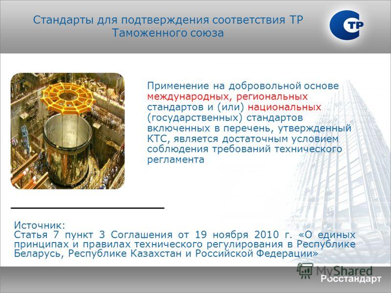 Источник: Статья 7 пункт 3 Соглашения от 19 ноября 2010 г. «О единых принципах и правилах технического регулирования в Республике Беларусь, Республике Казахстан и Российской Федерации» Стандарты для подтверждения соответствия ТР Таможенного союза При